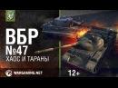 Моменты из World of Tanks ВБР No Comments №47 WoT