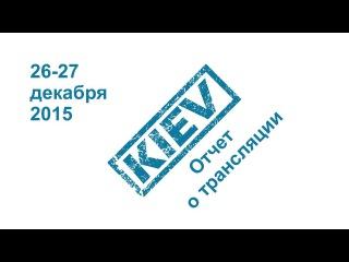 Видео-отчет о проведении он-лайн трансляции в Киеве. 26 - 27 декабря 2015