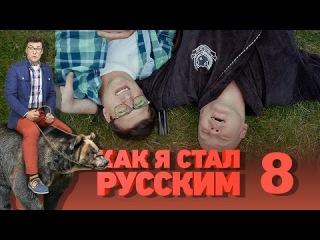 Как я стал русским - Сезон 1 Серия 8 - русская комедия HD
