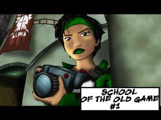 SOG #1 / Школа Старых Игр #1
