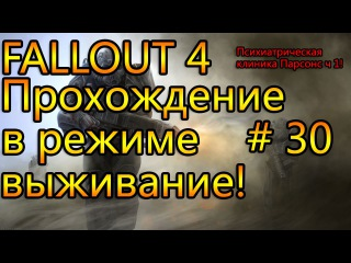 Прохождение Fallout 4 # 30 в режиме Выживание! Психиатрическая клиника Парсонс!
