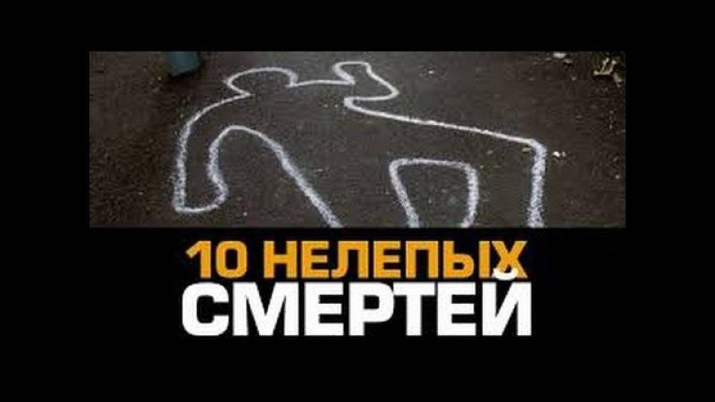 ТОП 10 Самых нелепых смертей