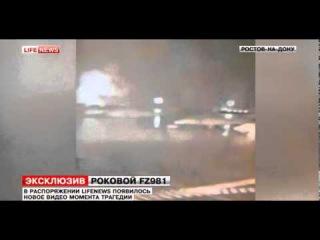 Появилось Новое видео падения Боинг-737-800 авиакомпании FlyDubai рейса FZ981 в Ростове