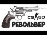 Револьвер R8 - CS GO Гайды по оружию