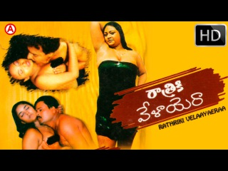 Rathriki Velayara | Telugu Full Romantic Movie | Shakeela,Anju Devan |