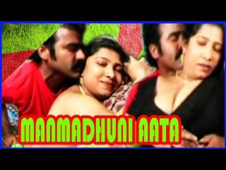 Manmadhuni Aata | Telugu Romantic Movie | Ram,Vani |