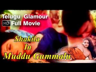Muddu Gummalu   Telugu Adult Movie   Shakeela, Sindhu  