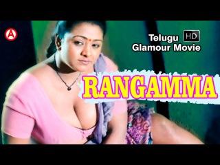Rangamma   Telugu Bold Movie   Shakeela, Reshma  