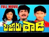 Bazaar Rowdy Full Telugu Movie   Mahesh Babu, Gautami, Ramesh Babu Ghattamaneni  