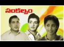 Sankalpam Telugu full movie NTR Vijayalakshmi Rajanala