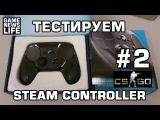 Обзор Steam Controller 2 - CS GO средние боты