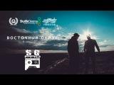 Восточный Округ - В Историю (Рэп Битвы Русский Хип-Хоп Опрос)