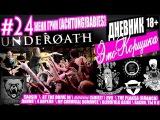 ДНЕВНИК ЭМОКОРЩИКА - 24 UNDEROATH, 4 апреля, EVO, ##### (5diez), Плакса, Линия, My Chemical Romance