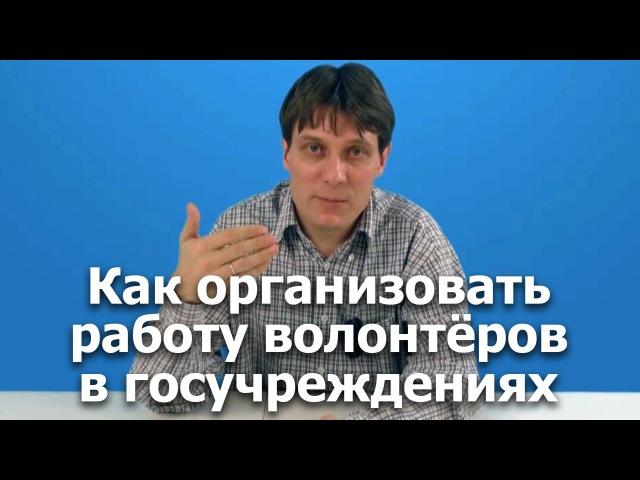 Юрий Белановский-Почему в госучреждениях нет волонтеров? Как их привлечь и правильно с ними работать