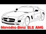 Как нарисовать машину Мерседес Бенц SLS AMG C197