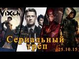Сериальный Трёп 03 (25.10.15)
