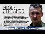 Кто такой Игорь Иванович Стрелков _ Гиркин  Игорь Всеволодович _ краткая биография