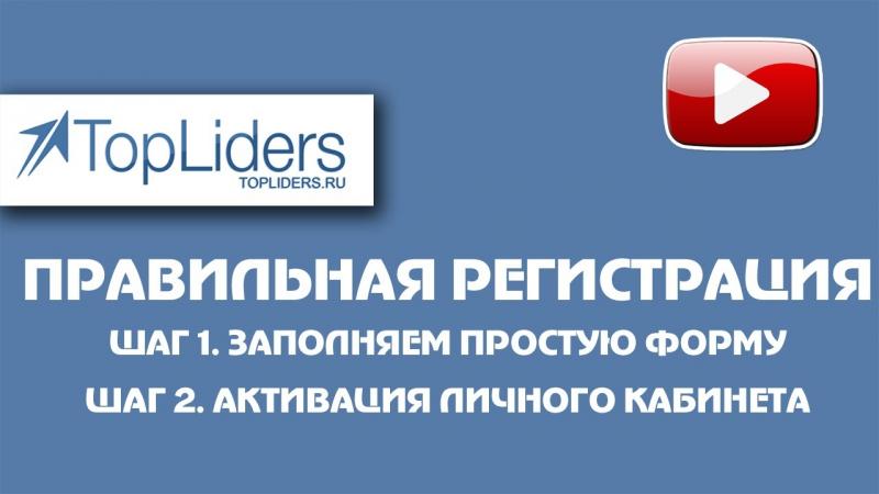 Как правильно регистрироваться на сервисе TopLiders