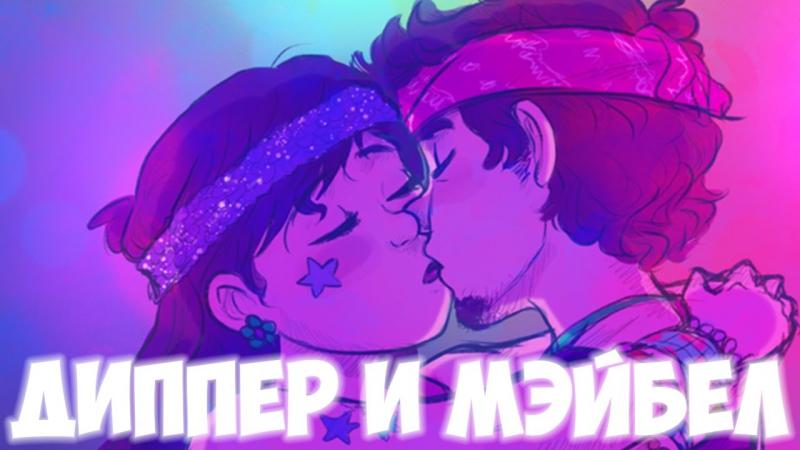 ДИППЕР И МЭЙБЛ! ЛЮБОВЬ! DIPPER AND MABEL! LOVE! GRAVITY FALLS! ГРАВИТИ ФОЛЗ!