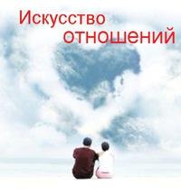 Искусство отношений. Лекции, Семинары, Тренинги