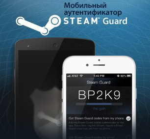 неверный код из смс steam guard