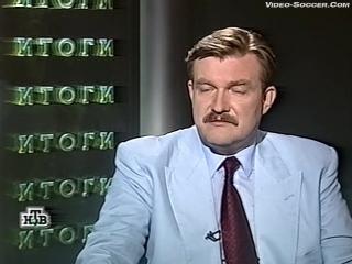 06/06/1999. Олег Романцев в «Итогах».