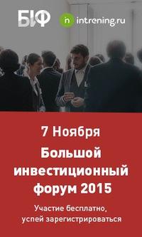 Конференция инвестиций в недвижимость 2016