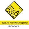 Цветы в коробках Ohmybox