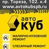 АВТОКУБ - Автосервис,ремонт,покраска,шинка СПб