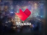 Новогодняя заставка (Москва. Доверие, 12.2015)