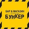БУНКЕР бар-магазин