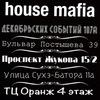 House Mafia | Доставка / Роллы| Пицца | Иркутск