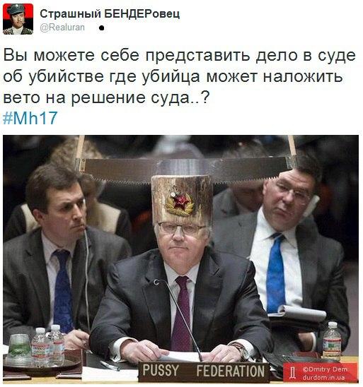 """У стран-инициаторов трибунала по MH17 есть план """"Б"""" на случай, если РФ наложит вето в СБ ООН, - МИД - Цензор.НЕТ 1182"""