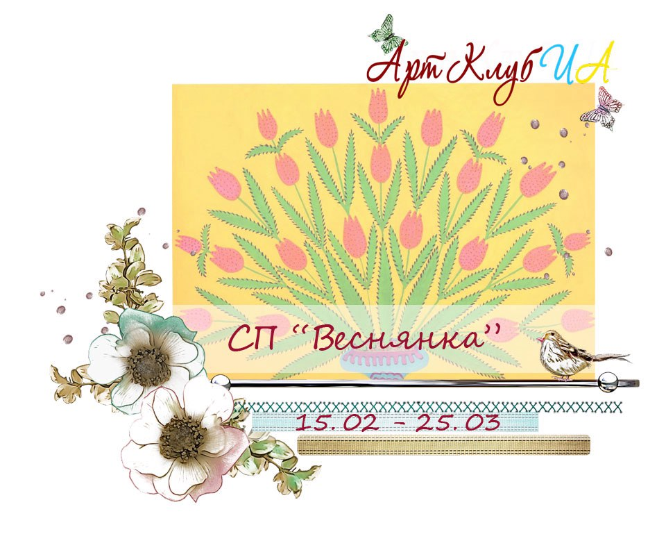 "СП ""Веснянка""!!!"