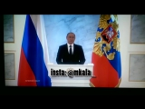 Аллах только знает © Путин