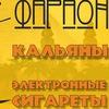 ФАРАОН кальяны и сопутствующие товары в СПб