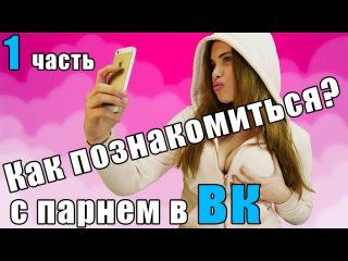 Как познакомиться с парнем в вк (вконтакте) - 1 часть