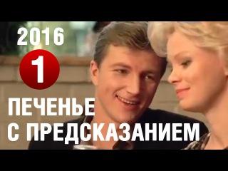 Печенье с предсказанием - 1 серия - смотреть сериал (2016) - Мелодрама