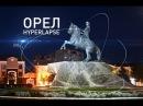 Орел / Orel / Russia / Timelapse Hyperlapse 2014