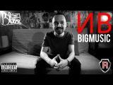 У Blaze'а на диване: #ИВ #BigMusic x #уBLAZEаНАДИВАНЕ x #RAPFROMRUSSIA x by #RayJust