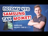 Обзор планшетов Samsung Galaxy Tab S2 8.0 и 9.7 ✔