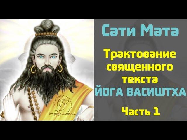 Сати Мата - Йога Васиштха. Часть 1. Вступление - васаны и самскары. (Гималайская Сиддха-Йога)