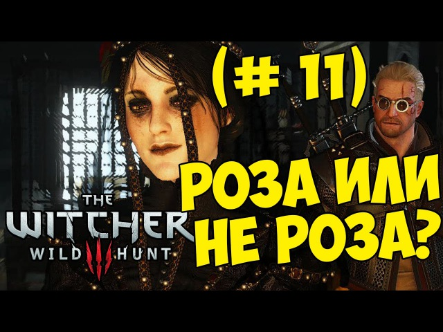 The Witcher 3: Hearts of Stone - Роза или не роза?( 11)
