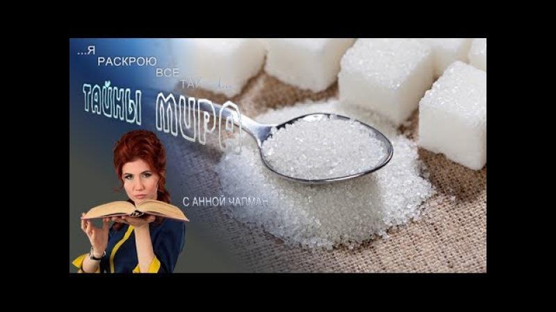 Тайны мира с Анной Чапман. Сахар