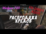 Mail.ru & Crytek - Распродажа кредитов!