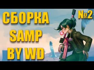 Сборка GTA SA by WD №2