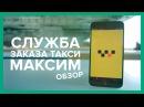 Максим заказ такси — обзор приложения