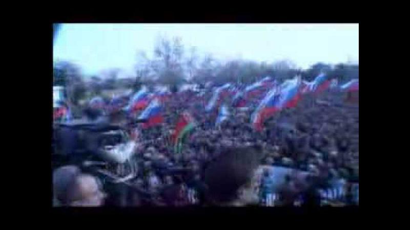 Севастополь 23 фев 2014года. 50000 горожан на митинге поютВставай, страна огромная