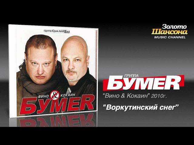 БумеR Воркутинский снег Audio