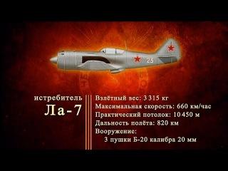 Д/ф «Оружие Победы» - Истребитель Ла-7